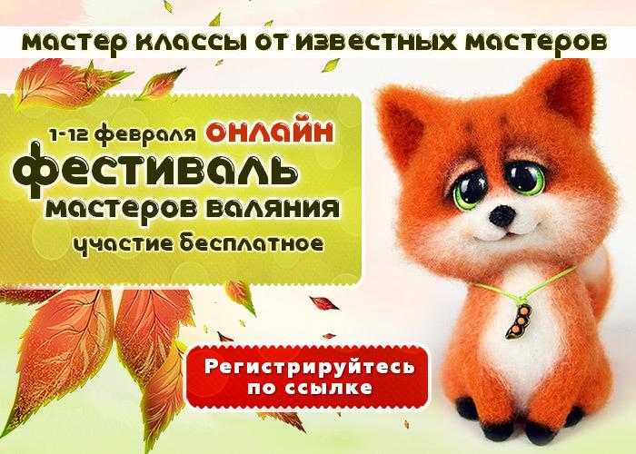 Фестиваль мастеров валяния - учимся у лучших! 7-24 февраля