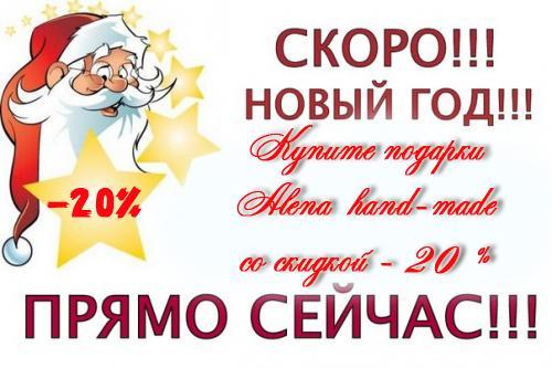 -20%, новогодние скидки, алена пахомова декупаж