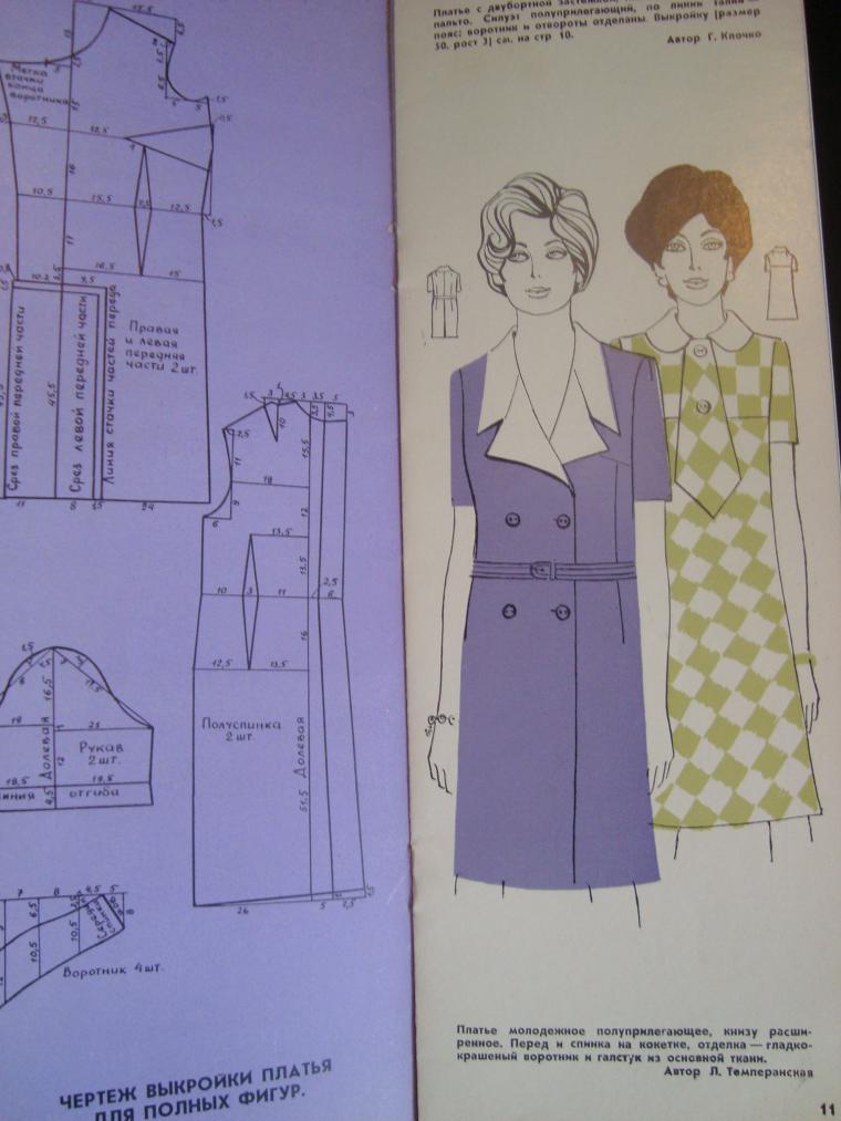 букинистика, женская одежда, книга для портнихи