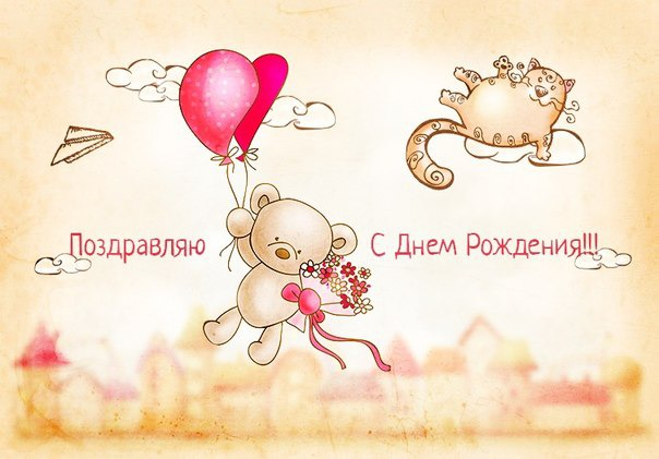 Приколы настоящий, с днем рождения милая открытка