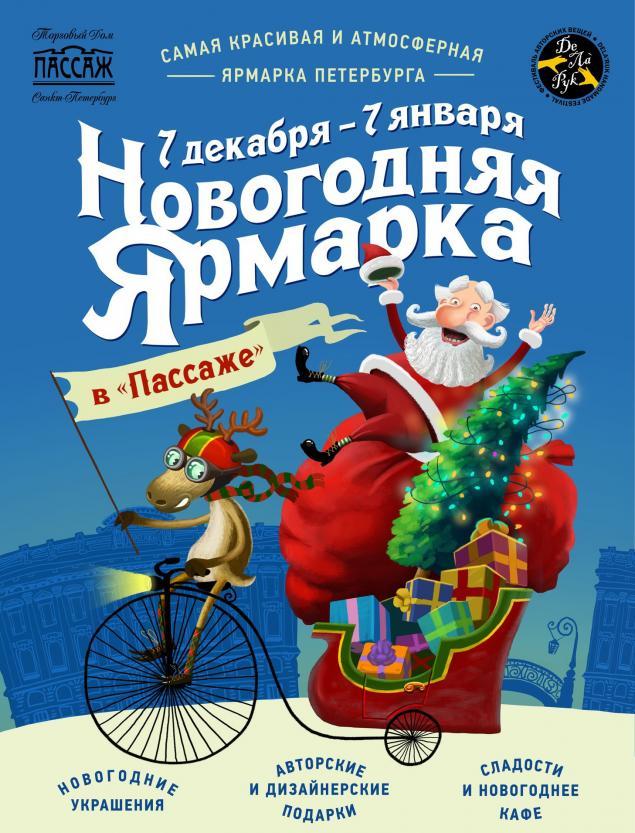 новый год 2014, ярмарка подарков, ярмарка-продажа, санкт-петербург, спб, подарки к новому году, подарок на новый год, подарки, купить подарок, hand made, рождественская ярмарка, новогодние сувениры, новогодняя ярмарка, новогодние подарки, новогодние украшения, праздник, выставка-ярмарка, маркет, новогодний декор, купить подарки