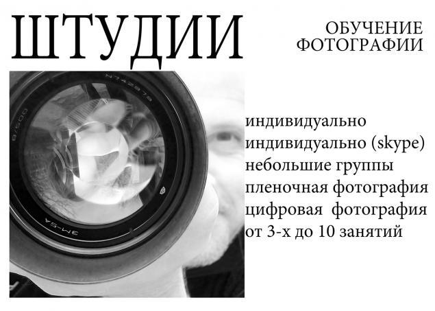 фотография, обучение, занятия, курсы, удаленно, индивидуальное обучение