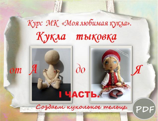 новинка магазина, мк, мк по кукле, мк по тыковке, индивидуальное обучение, мк москва, шьем сами куклу, кукла тыковка, тыквоголовка, кукла своими руками, урок по кукле, мастер-класс