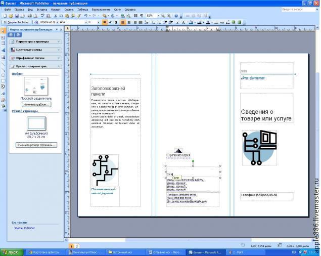 скачать программу для буклетов publisher