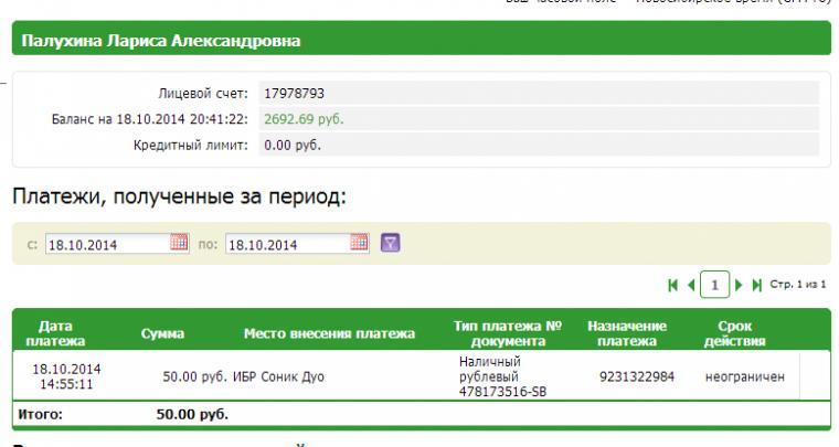 Отчет о поступлении средств, за период с 14.10.14, фото № 14