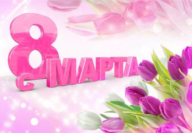 8 марта, 8 марта подарок