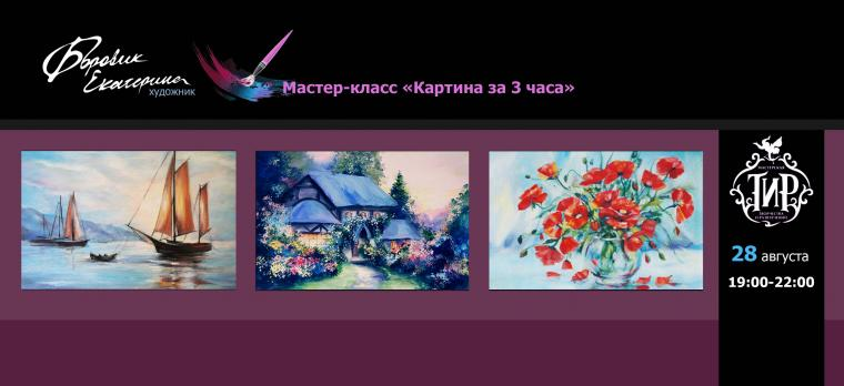 мастер-класс, мастер-классы в москве, обучение живописи, мастер класс москва, картина, морской пейзаж, цветы