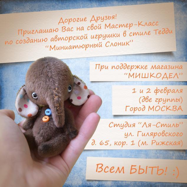 мастер-класс, обучение, миниатюра, авторская игрушка, слон, abcbears