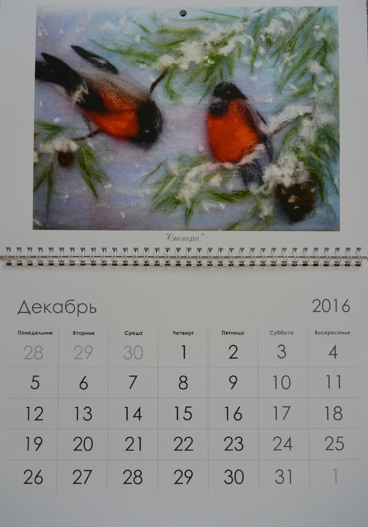 брюнетку ебут распечатать календарь на декабрь 2016 лучшие модели