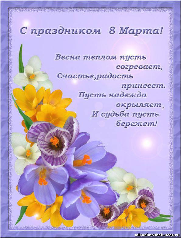 8 марта, поздравления, женщине, женщина, с праздником