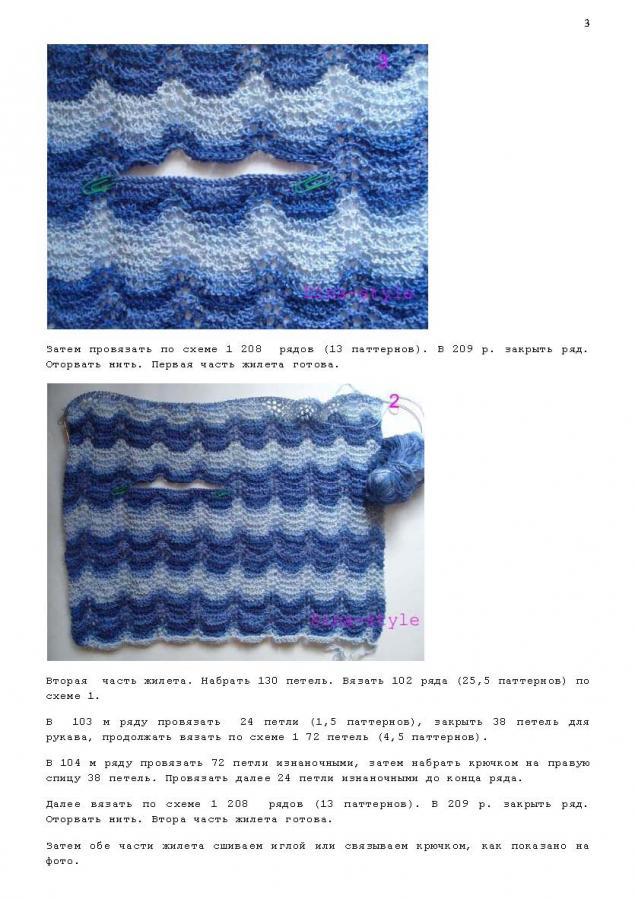 накидка, вязание спицами