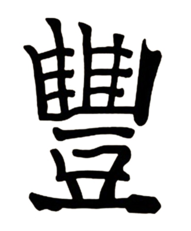Благоприятные иероглифы. Фен шуй дома, квартиры. Привлечение денег., фото № 4