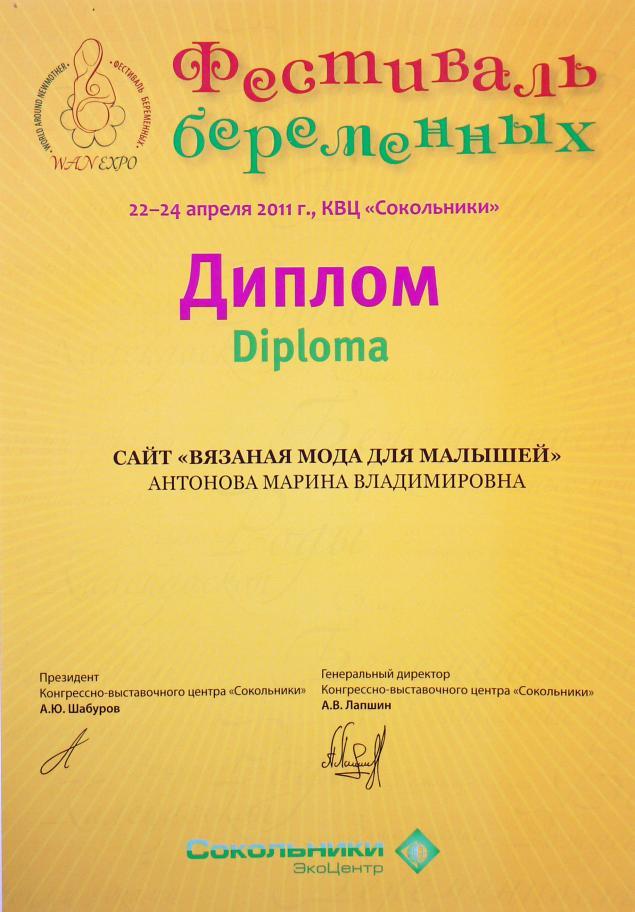 Дипломы, благодарности за участие в конкурсах и выставках., диплом, награда