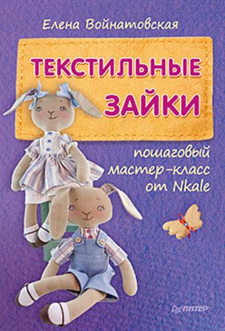 издательство питер, питер, nkale, елена войнатовская, текстильные зайки, пошаговый мастер-класс, мастер-класс, текстильная кукла
