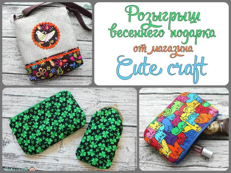 Весенний розыгрыш от Cute craft до 11 апреля