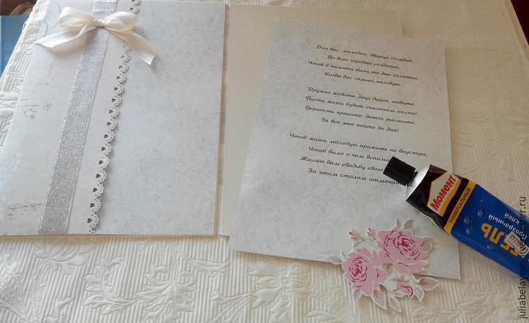 Как правильно подписать открытку на свадьбу пример