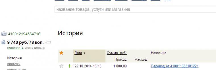 Отчет о поступлении средств, за период с 14.10.14, фото № 23
