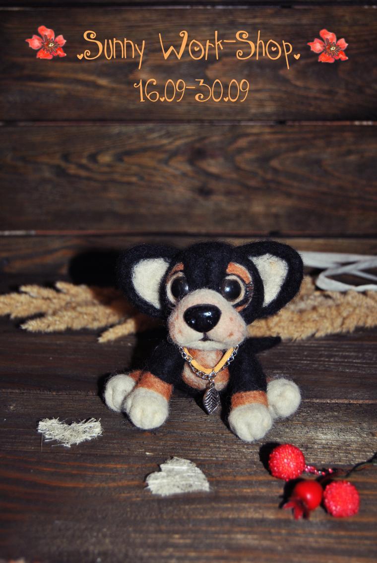 розыгрыш конфетки, конкурс, игрушка ручной работы, пес, авторская игрушка