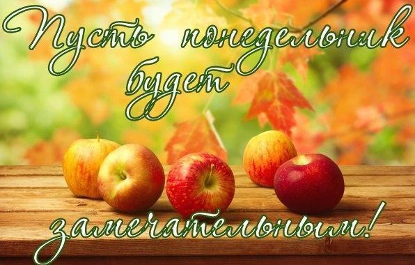 Открытки с яблоками доброе утро