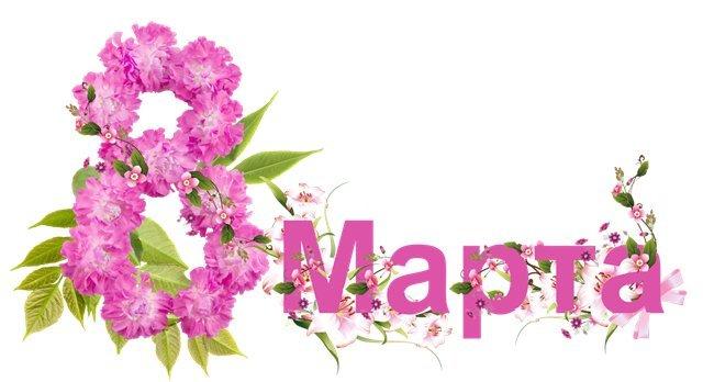 8 марта, поздравления с 8 марта