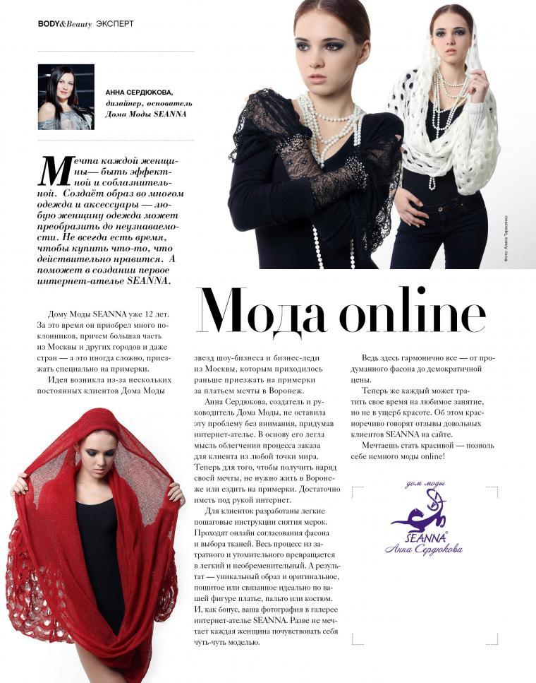 статья в журнале, интернет-ателье, о модном дизайнере, светская жизнь, глянцевая фотосессия, дизайнер и глянец, мода через интернет