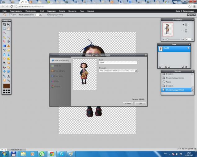 Как сделать прозрачный фон онлайн