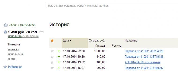 Отчет о поступлении средств, за период с 14.10.14, фото № 12