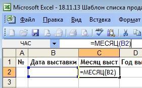 Удобный список продаж и отчеты в xcel -2003. Часть 1. База работ., фото № 8