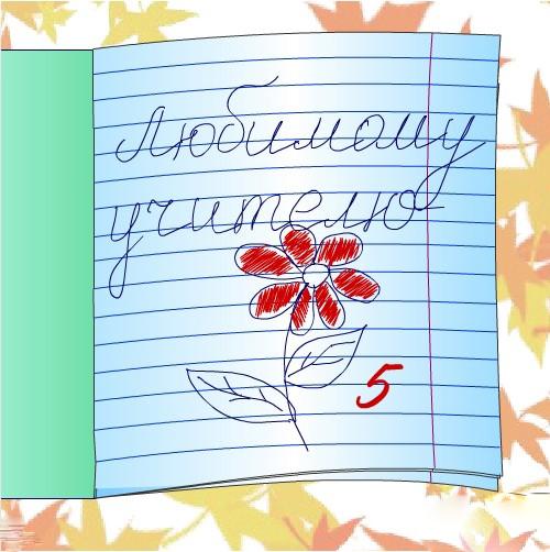 Рисунок открытка любимому учителю