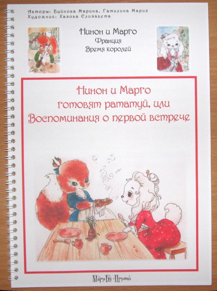 авторская книга, детям, детская книга, для мам