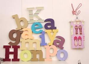 Мысли на виду! (или 60 идей декора стен с помощью слов, букв и цифр), фото № 32