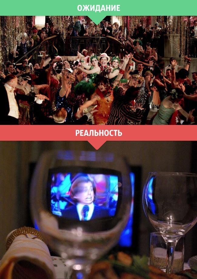 В ожидании и реальность нового года