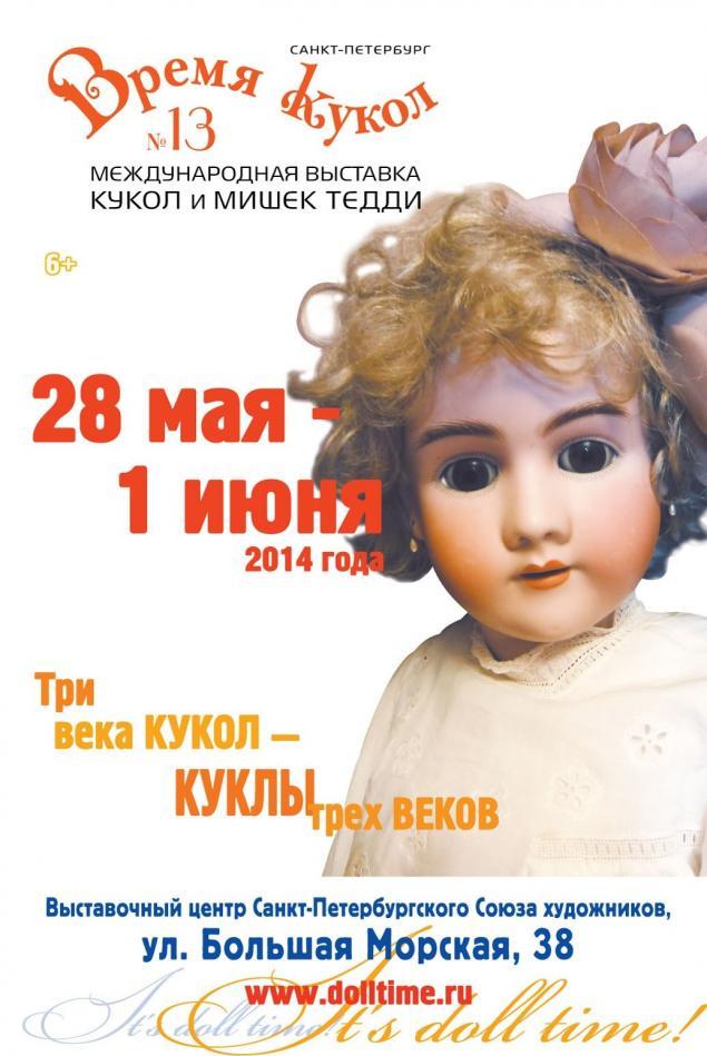 выставка кукол, выставка