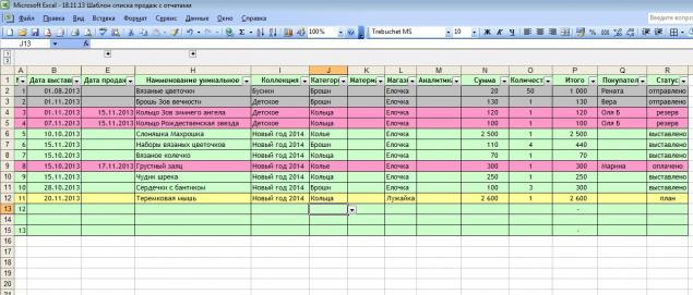 Удобный список продаж и отчеты в xcel -2003. Часть 1. База работ., фото № 21