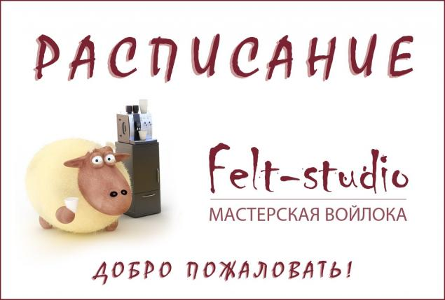 felt-studio, мастер-класс, мастер-класс по валянию, крашение, санкт-петербург, обучение валянию, паутинка, валяние, мастер-классы, мастерская