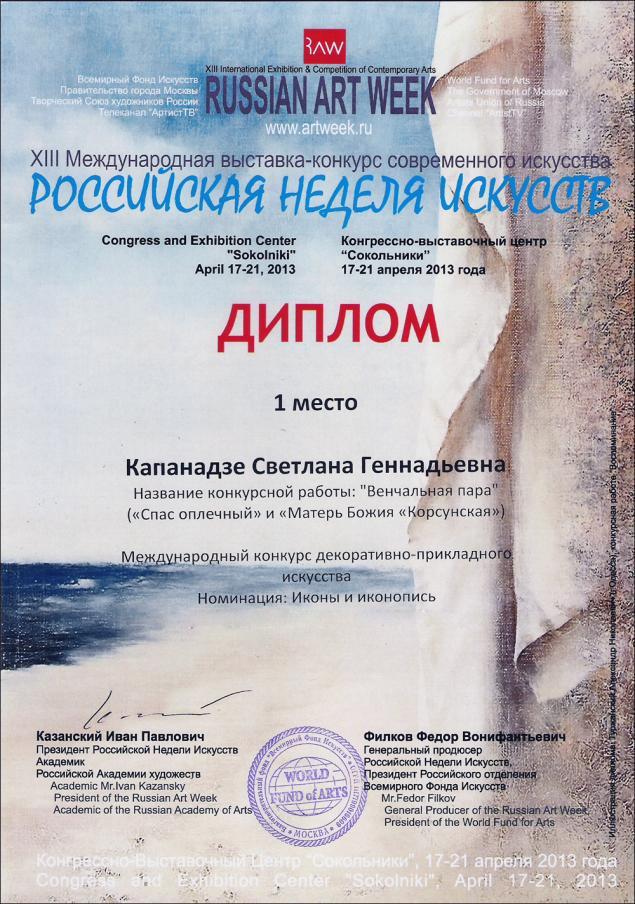 russian art week, выставка, икона, резьба по дереву, резное, богородица корсунская