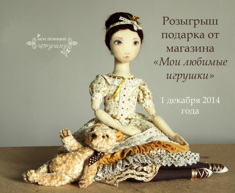 конфетка розыгрыш, текстильная кукла