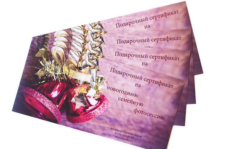 сертификат, подарочный сертификат, подарок, новый год, новый год 2014, новогодний подарок, новогодний сувенир, радость, дети, семья, мужчина, женщина, фотосессия, фотография, фотографии, подарок женщине, портрет, подарок мужчине, подарок семье, подарок сестре