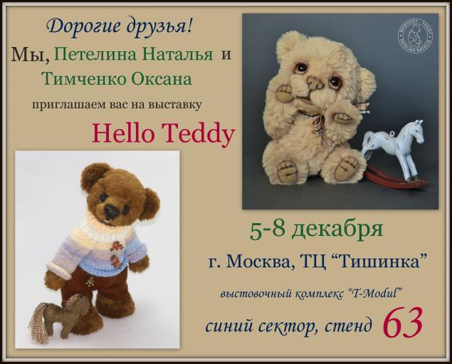 выставка мишек тедди, выставка-продажа, выставка hello teddy, подарки к новому году, мишки тедди