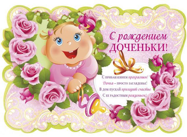 Открытки с рождением дочери своими руками