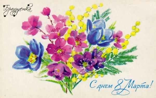 8 марта, праздник, открытка