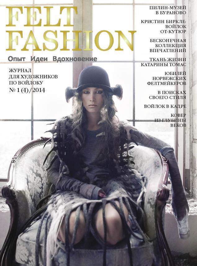 felt fashion, войлоковаляние
