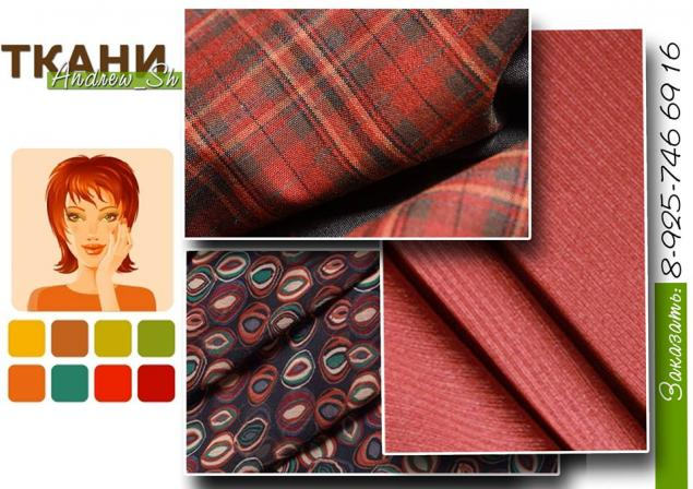 ткань, ткань для рукоделия, ткань для шитья, цветотип, осень