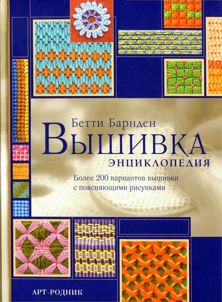 цвет, энциклопедии, книги по пэчворку