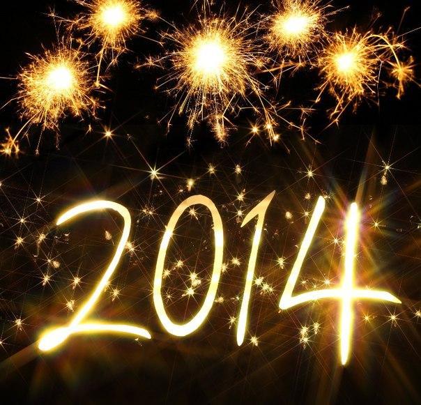поздравления, новый год 2014