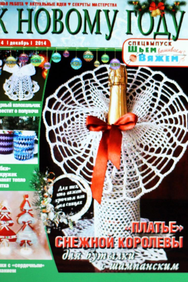 новогодний подарок, праздничное украшение, вязаные аксессуары, оформление подарка, к новому году