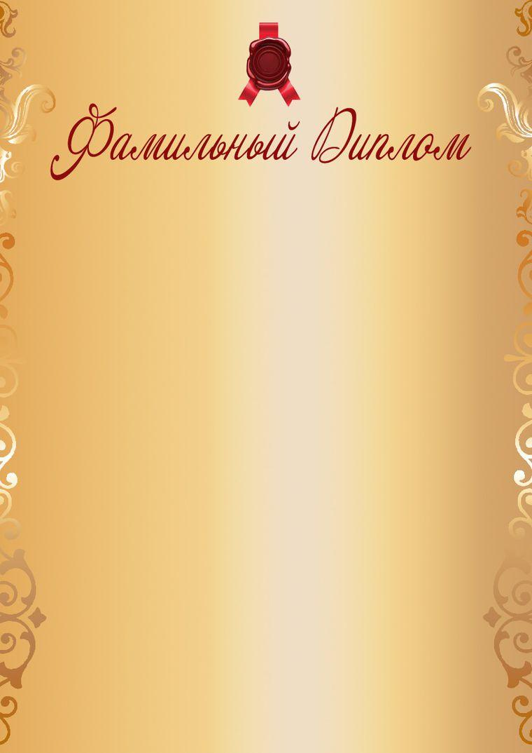 Фамильный Диплом в классическом стиле подарок на все случаи  описание фамилии диплом для мужчины подарок папе интересный подарок старинная грамота