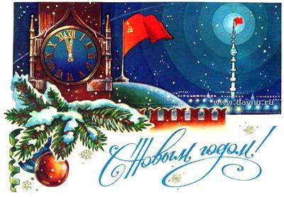 С Новым годом, страна!