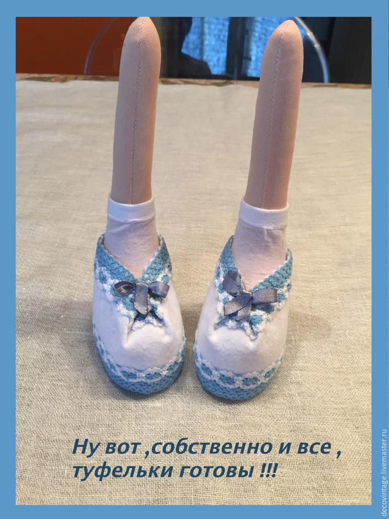 Шьем обувь для куклы мастер класс пошагово #12