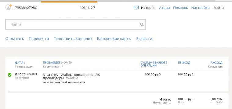 Отчет о поступлении средств, за период с 14.10.14, фото № 5
